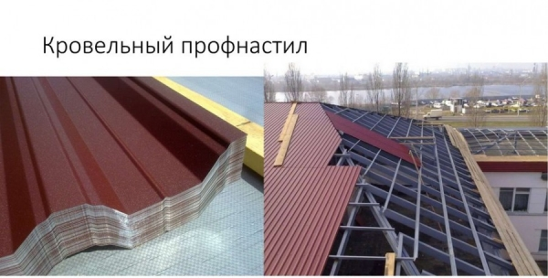 Профнастил для крыши – полезные советы по подбору и применению покрытий разного типа (110 фото)