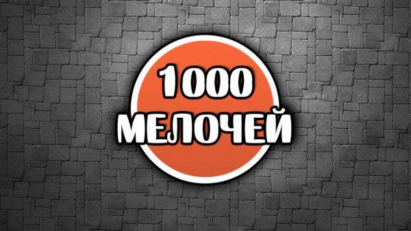 1000 мелочей необходимых при ремонте
